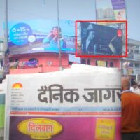 MeraHoardings Anandbhawan Advertising in Allahabad – MeraHoardings