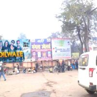 Hoarding Advertising in Bihar Bhojpur