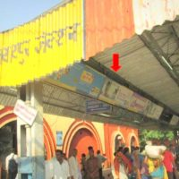 Patna Hoarding Advertising in Bakhtiyarpu Railway Station